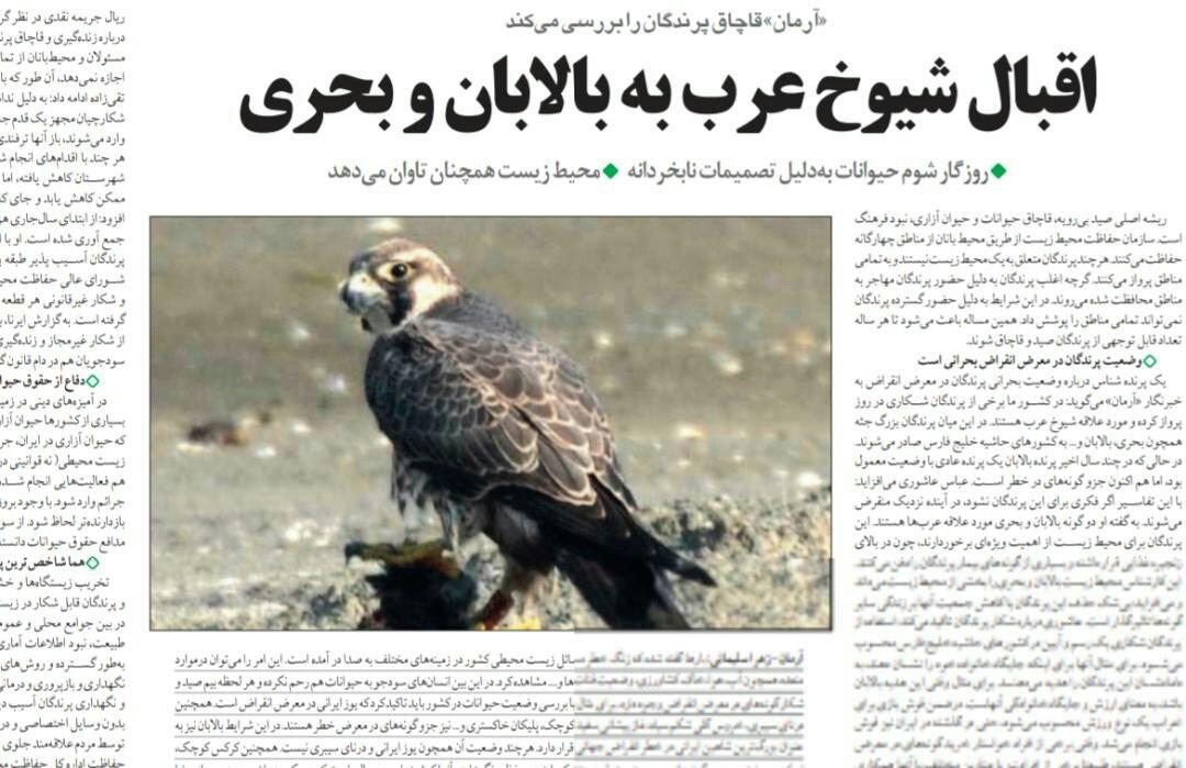 بين الصفحات الإيرانية:  تشكيك إصلاحي في الاعتراضات الشعبية على اتفاقية مكافحة تمويل الإرهاب وانتظار للتغييرات الوزارية 2