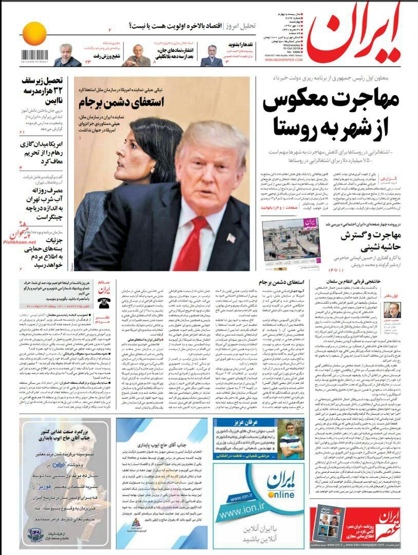 بين الصفحات الإيرانية: عدوة إيران تستقيل من الأمم المتحدة وخاشقجي ضحية انتقام بن سلمان 1