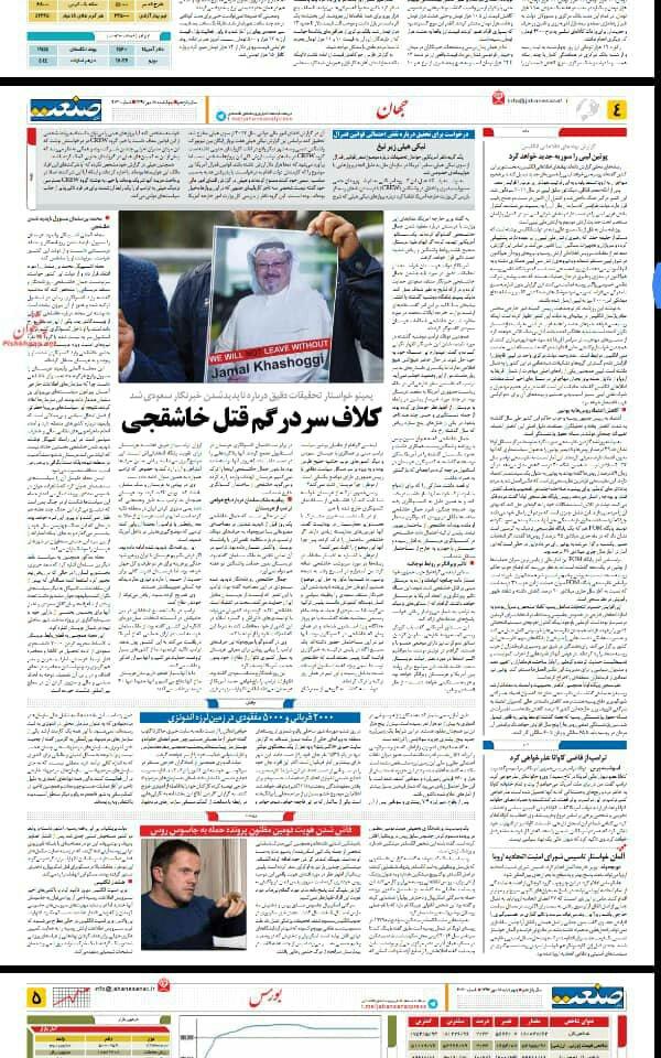 بين الصفحات الإيرانية: عدوة إيران تستقيل من الأمم المتحدة وخاشقجي ضحية انتقام بن سلمان 2