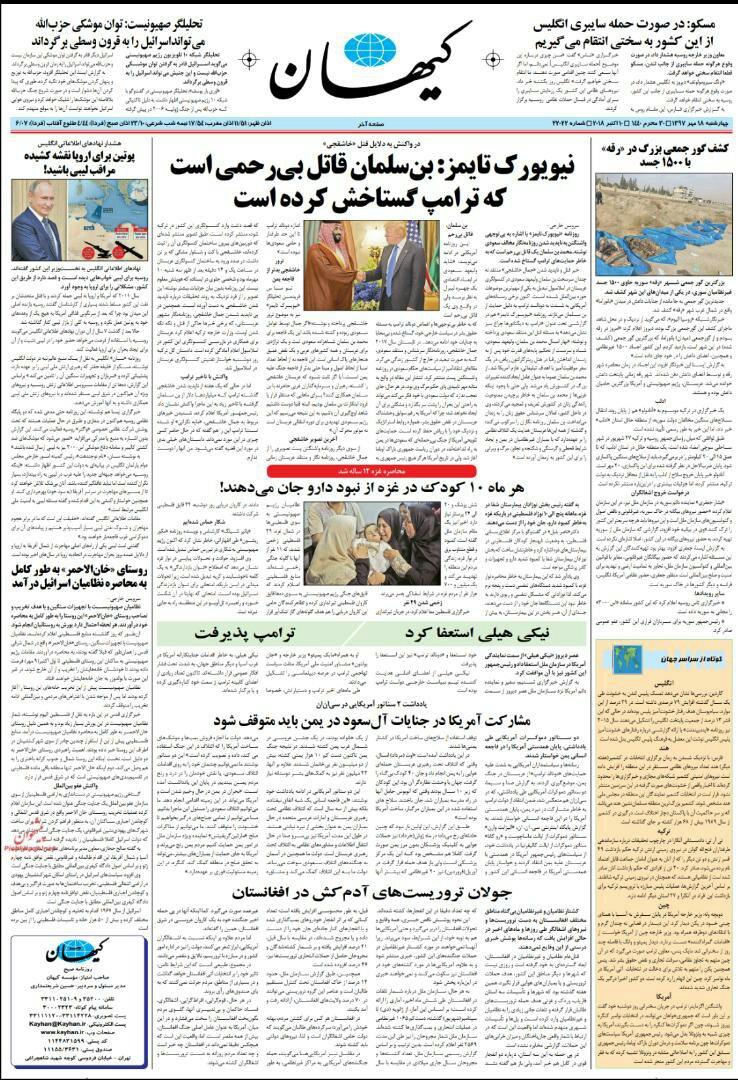 بين الصفحات الإيرانية: عدوة إيران تستقيل من الأمم المتحدة وخاشقجي ضحية انتقام بن سلمان 3