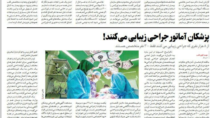 بين الصفحات الإيرانية: تنامي معدلات البطالة في إيران والتيار الإصلاحي يعلق الأزمة الاقتصادية على شماعة أحمدي نجاد 2