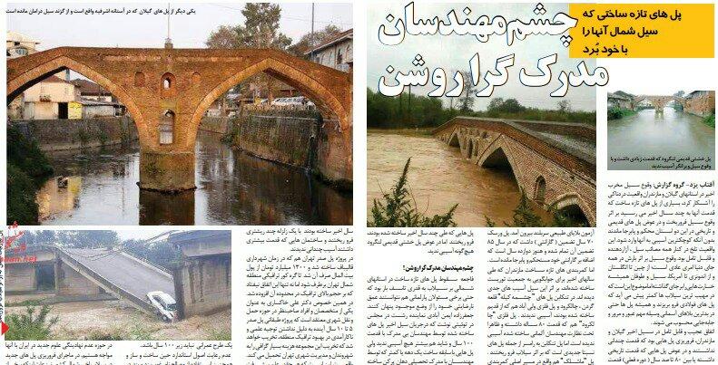 بين الصفحات الإيرانية: تنامي معدلات البطالة في إيران والتيار الإصلاحي يعلق الأزمة الاقتصادية على شماعة أحمدي نجاد 1