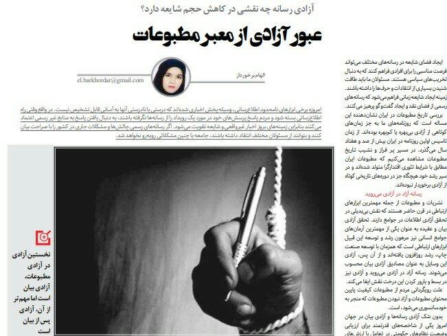 بين الصفحات الإيرانية: تنامي معدلات البطالة في إيران والتيار الإصلاحي يعلق الأزمة الاقتصادية على شماعة أحمدي نجاد 3