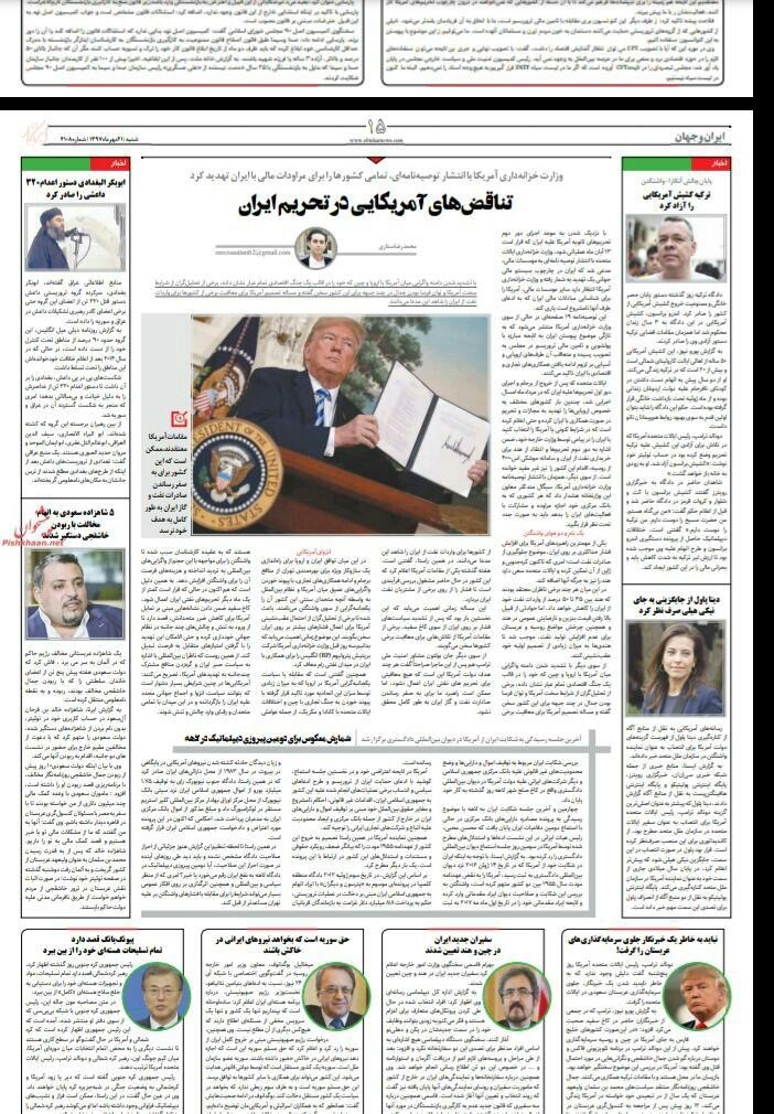بين الصفحات الإيرانية: أميركا تحلب السعودية أكثر والقس الأميركي ساهم في تدهور الليرة التركية 2