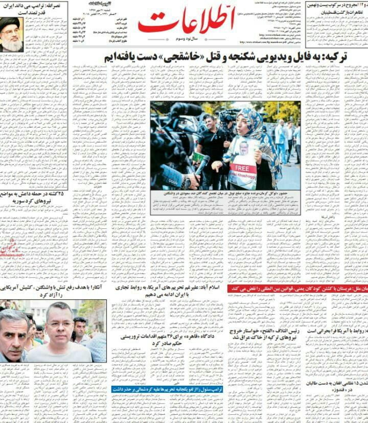 بين الصفحات الإيرانية: أميركا تحلب السعودية أكثر والقس الأميركي ساهم في تدهور الليرة التركية 3