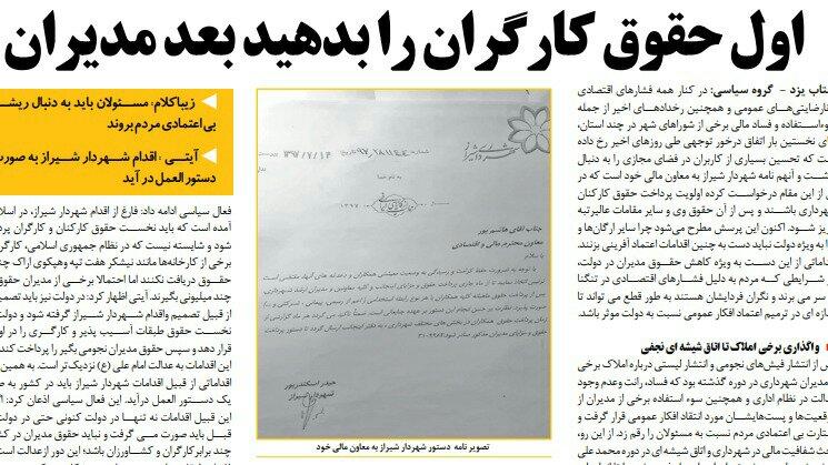 بين الصفحات الإيرانية: انتشار ظاهرة السرقة وبيع الأطفال، وعودة العواصف الترابية 4