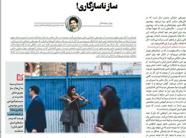 بين الصفحات الإيرانية: انتشار ظاهرة السرقة وبيع الأطفال، وعودة العواصف الترابية 3