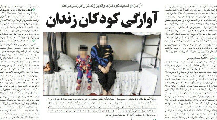 بين الصفحات الإيرانية: انتشار ظاهرة السرقة وبيع الأطفال، وعودة العواصف الترابية 2