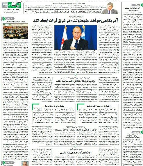 بين الصفحات الإيرانية:  ماكرون يحذر من عواقب إلغاء الاتفاق النووي، وترامب يتوعد السعودية بأقسى العقوبات 2