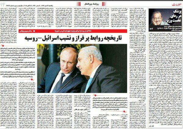 بين الصفحات الإيرانية:  ماكرون يحذر من عواقب إلغاء الاتفاق النووي، وترامب يتوعد السعودية بأقسى العقوبات 1