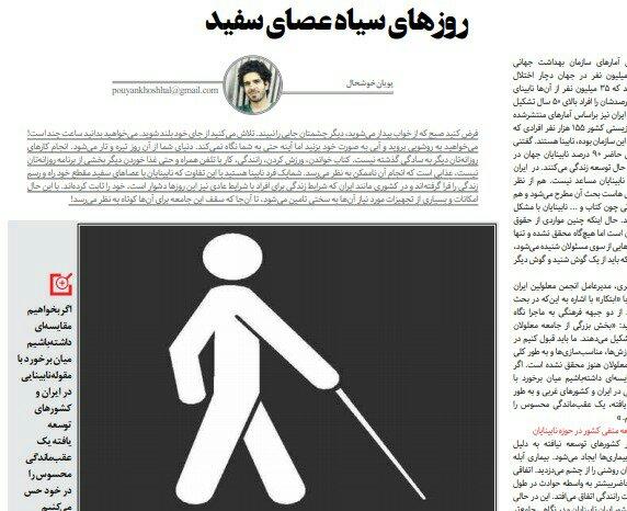 بين الصفحات الإيرانية: قفزة جديدة للأسعار واعتراضات طلابية ضد روحاني 1