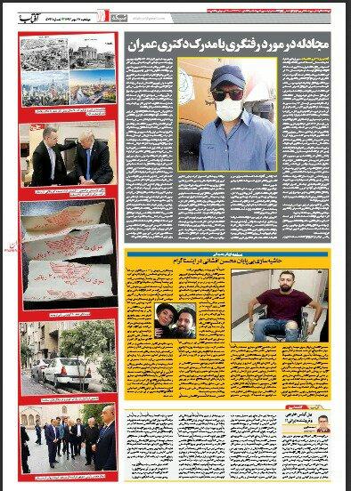 بين الصفحات الإيرانية: بوادر أزمة أميركية صينية في نيوزلندا وتركيا تهدد السعودية بطرد السفير 2