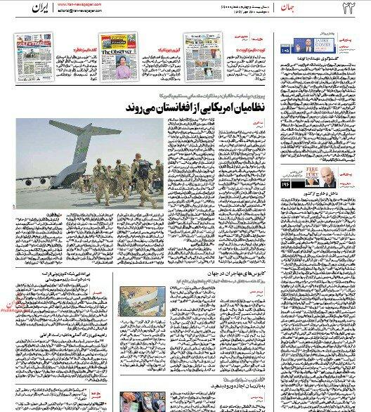 بين الصفحات الإيرانية: بوادر أزمة أميركية صينية في نيوزلندا وتركيا تهدد السعودية بطرد السفير 4