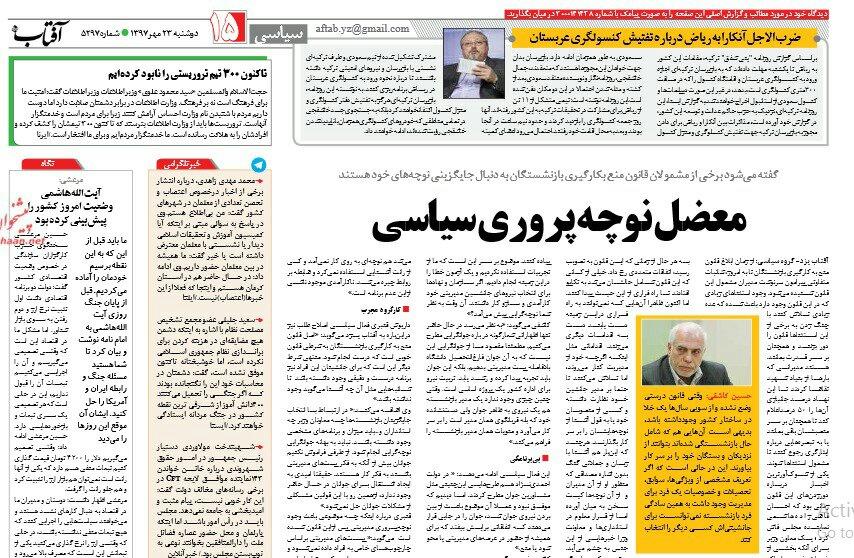 بين الصفحات الإيرانية: بوادر أزمة أميركية صينية في نيوزلندا وتركيا تهدد السعودية بطرد السفير 3