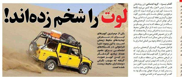 بين الصفحات الإيرانية: الصحافة تنتقد اجتماع روحاني بالخبراء الاقتصاديين والغبار يوقف المدارس في خوزستان 2