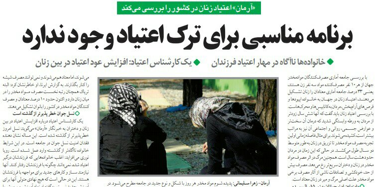 بين الصفحات الإيرانية: الصحافة تنتقد اجتماع روحاني بالخبراء الاقتصاديين والغبار يوقف المدارس في خوزستان 3