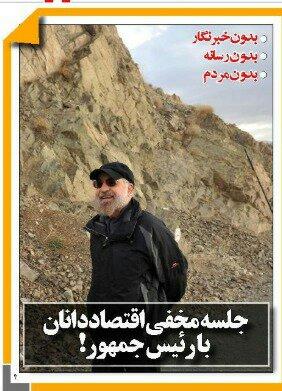 بين الصفحات الإيرانية: الصحافة تنتقد اجتماع روحاني بالخبراء الاقتصاديين والغبار يوقف المدارس في خوزستان 1