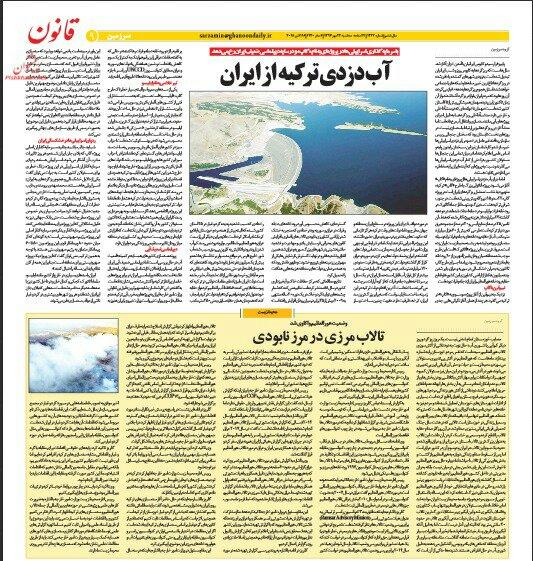 بين الصفحات الإيرانية: سوريا تعيد فتح معابرها في الجنوب وميركل تخسر الانتخابات في بافاريا 2