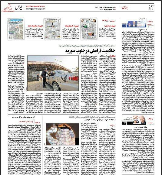 بين الصفحات الإيرانية: سوريا تعيد فتح معابرها في الجنوب وميركل تخسر الانتخابات في بافاريا 3