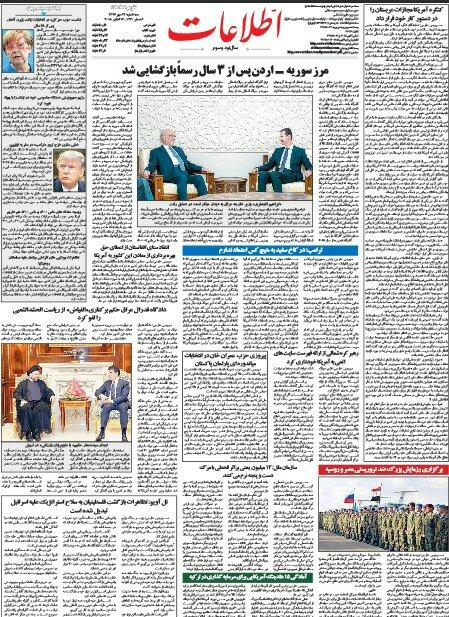 بين الصفحات الإيرانية: سوريا تعيد فتح معابرها في الجنوب وميركل تخسر الانتخابات في بافاريا 1