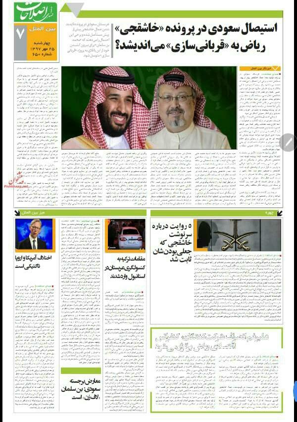 بين الصفحات الإيرانية: مستقبل ترامب السياسي تحت رحمة انتخابات الكونغرس وقرارات سوتشي لا تعمل في إدلب 2