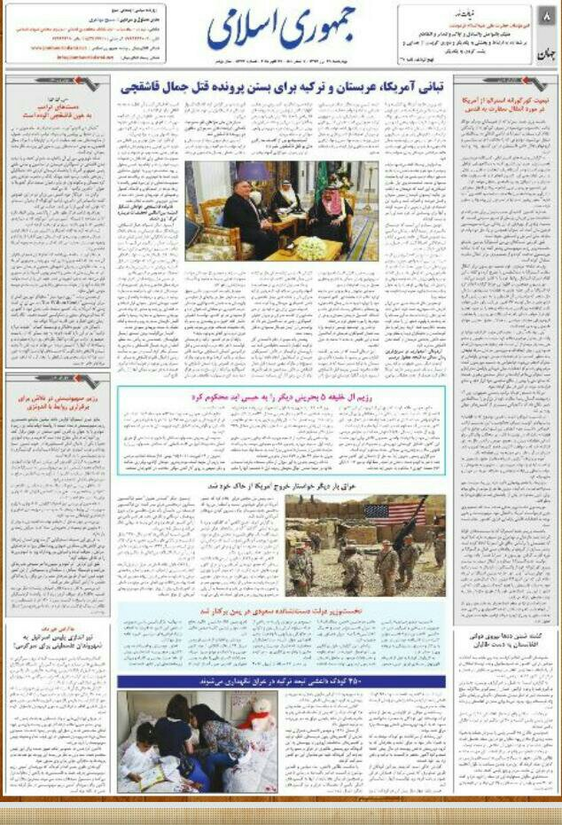 بين الصفحات الإيرانية: مستقبل ترامب السياسي تحت رحمة انتخابات الكونغرس وقرارات سوتشي لا تعمل في إدلب 1