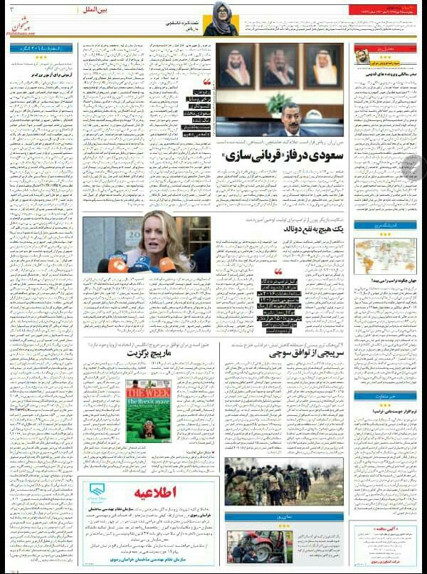 بين الصفحات الإيرانية: مستقبل ترامب السياسي تحت رحمة انتخابات الكونغرس وقرارات سوتشي لا تعمل في إدلب 3