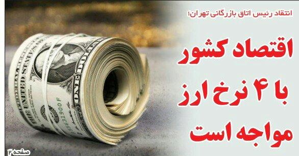 بين الصفحات الإيرانية: اختطاف حرس الحدود وفضيحة تنصت في مجلس بلدية طهران 2