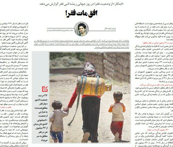 بين الصفحات الإيرانية: اختطاف حرس الحدود وفضيحة تنصت في مجلس بلدية طهران 1