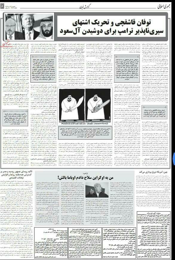 بين الصفحات الإيرانية: عاصفة خاشقجي تثير شهوة ترامب النهمة لحلب السعودية وإيران تعتبر الكراهية منشأ العقوبات الأميركية 3