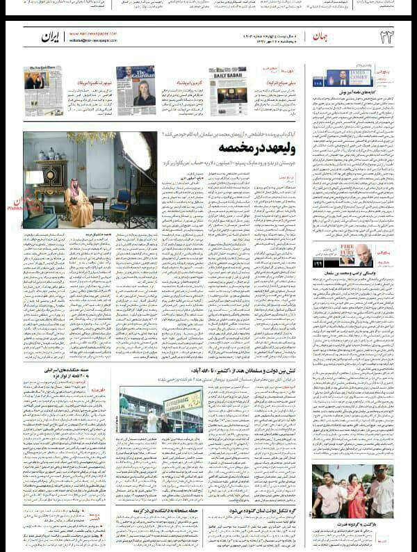 بين الصفحات الإيرانية: عاصفة خاشقجي تثير شهوة ترامب النهمة لحلب السعودية وإيران تعتبر الكراهية منشأ العقوبات الأميركية 2