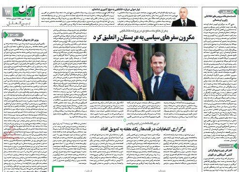 بين الصفحات الإيرانية: تركيا ستعلن عن نتائج تحقيقات قضية خاشقجي للعالم، وبوتين يرهن خروج إيران من سوريا بعودة الاستقرار 1
