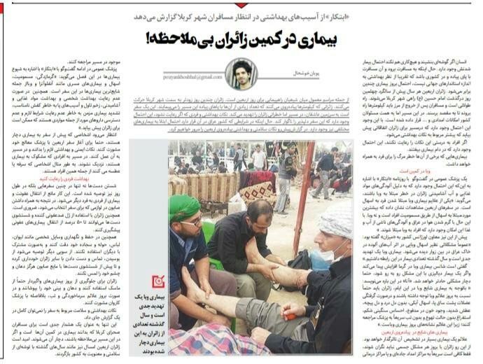 بين الصفحات الإيرانية: استقالة مشبوهة لوزير الطرق ووعود روحاني لم تتحقق 1