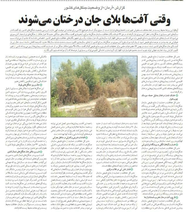 بين الصفحات الإيرانية: استقالة مشبوهة لوزير الطرق ووعود روحاني لم تتحقق 2