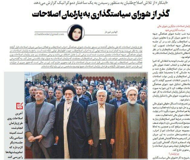 بين الصفحات الإيرانية: غموض في البرلمان أمام التشكيلة الوزارية المقبلة وأسعار العقارات تقلق المواطن 2