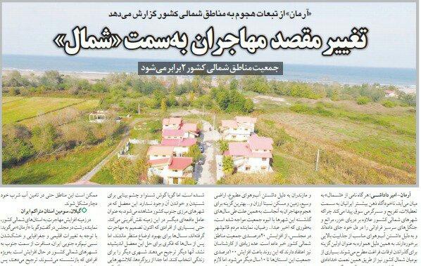 بين الصفحات الإيرانية: غموض في البرلمان أمام التشكيلة الوزارية المقبلة وأسعار العقارات تقلق المواطن 1