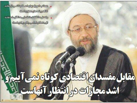 بين الصفحات الإيرانية: غموض في البرلمان أمام التشكيلة الوزارية المقبلة وأسعار العقارات تقلق المواطن 3