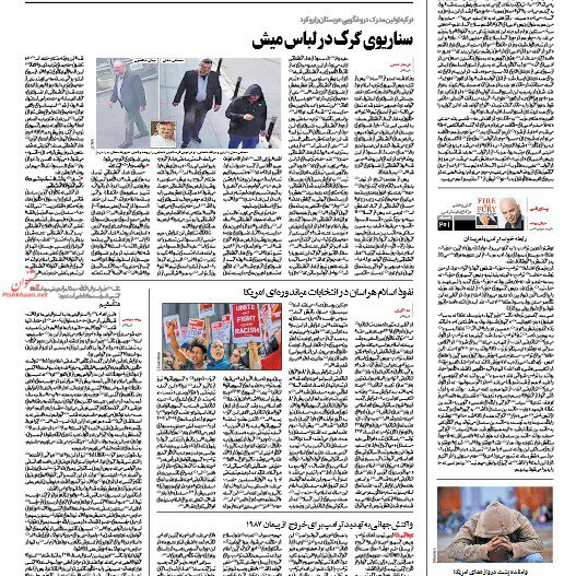 بين الصفحات الإيرانية: روسيا سترد على أي فعل ضدها ومنتدى دافوس وأحلام بن سلمان تذهب هباءاً منثوراً 2