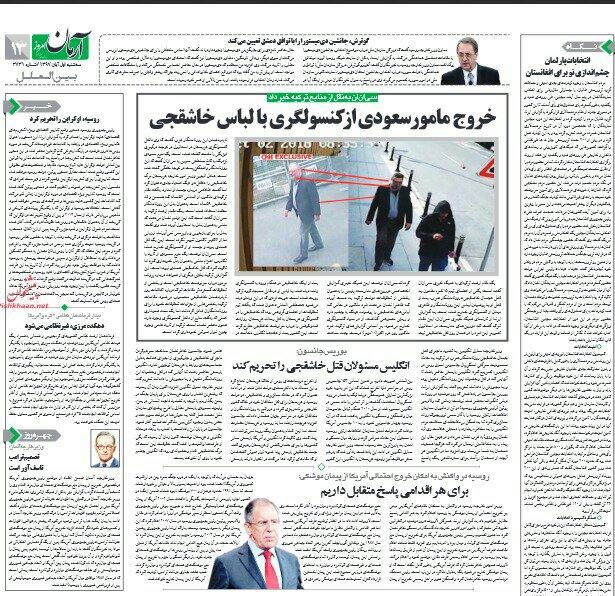 بين الصفحات الإيرانية: روسيا سترد على أي فعل ضدها ومنتدى دافوس وأحلام بن سلمان تذهب هباءاً منثوراً 1