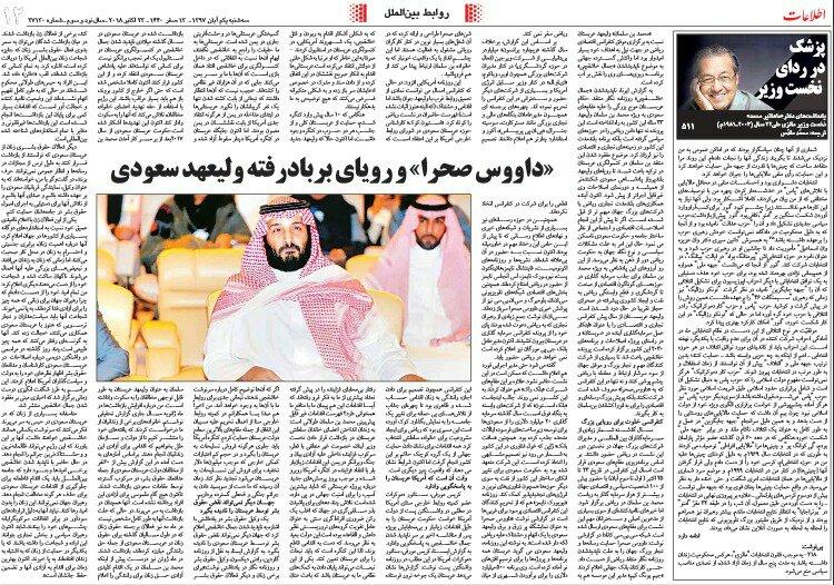 بين الصفحات الإيرانية: روسيا سترد على أي فعل ضدها ومنتدى دافوس وأحلام بن سلمان تذهب هباءاً منثوراً 3