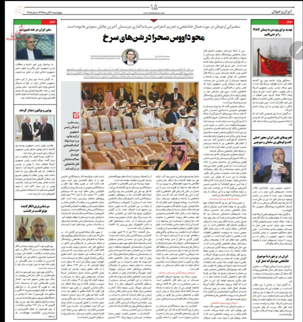 """بين الصفحات الإيرانية: """"العثمانيون"""" يصفّون حساباتهم مع السعوديين وإيران تعاملت بذكاء مع أزمتهما 2"""