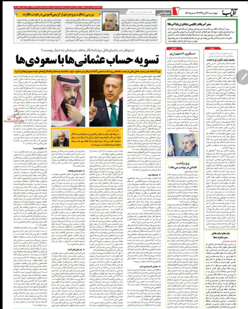 """بين الصفحات الإيرانية: """"العثمانيون"""" يصفّون حساباتهم مع السعوديين وإيران تعاملت بذكاء مع أزمتهما 1"""