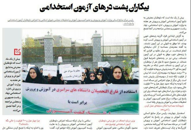 بين الصفحات الإيرانية: تسريبات برلمانية عن التحاق إيران بمجموعة العمل وربطة عنق شريعتي تثير جدلا إيرانيا 1