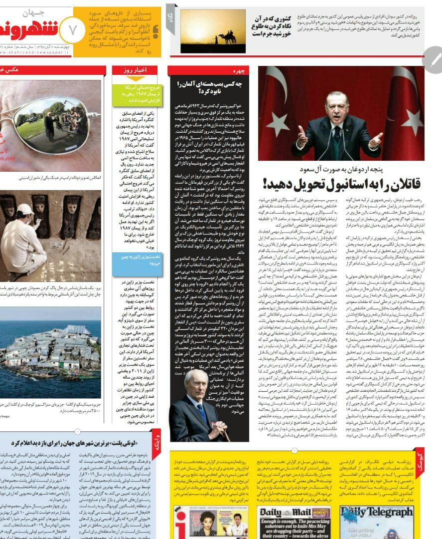 بين الصفحات الإيرانية: أردوغان يطالب بمحاكمة في تركيا وترامب يتذبذب في موقفه من بن سلمان 1