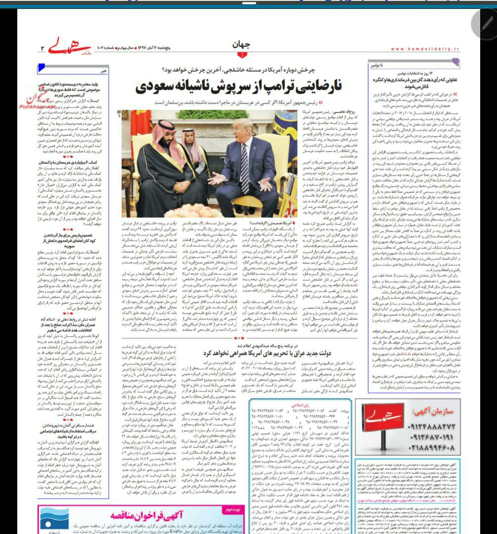 بين الصفحات الإيرانية: أردوغان يطالب بمحاكمة في تركيا وترامب يتذبذب في موقفه من بن سلمان 2