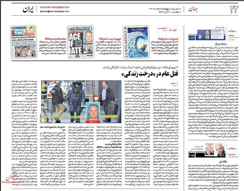 بين الصفحات الإيرانية:  زيارةُ نتنياهو لمسقط خنجرٌ من الخلف، وشركاء واشنطن يترجلون من القطار الأميركي في سوريا 1