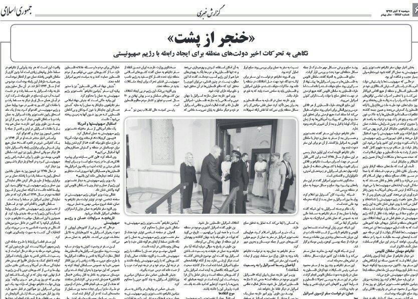 بين الصفحات الإيرانية:  زيارةُ نتنياهو لمسقط خنجرٌ من الخلف، وشركاء واشنطن يترجلون من القطار الأميركي في سوريا 3
