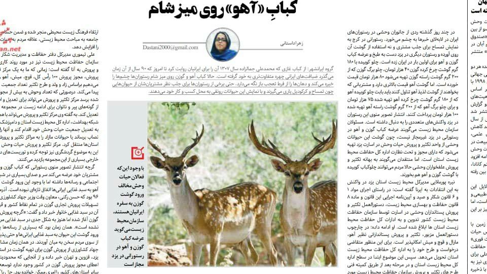 بين الصفحات الإيرانية: جدل حول لقاء مرجع تقليد بخاتمي وطهران تنتظر عمدتها الجديد 2