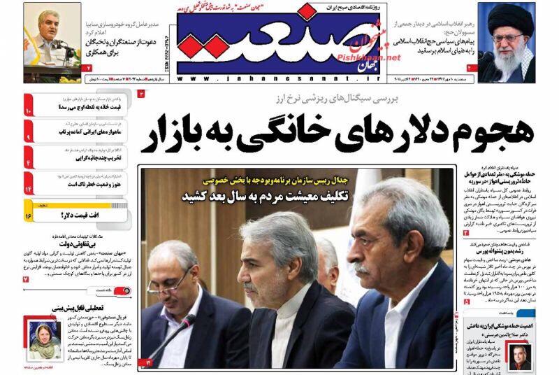 مانشيت طهران: مؤشرات سقوط الدولار وصفعة صاروخية لأعداء الشيطان 4