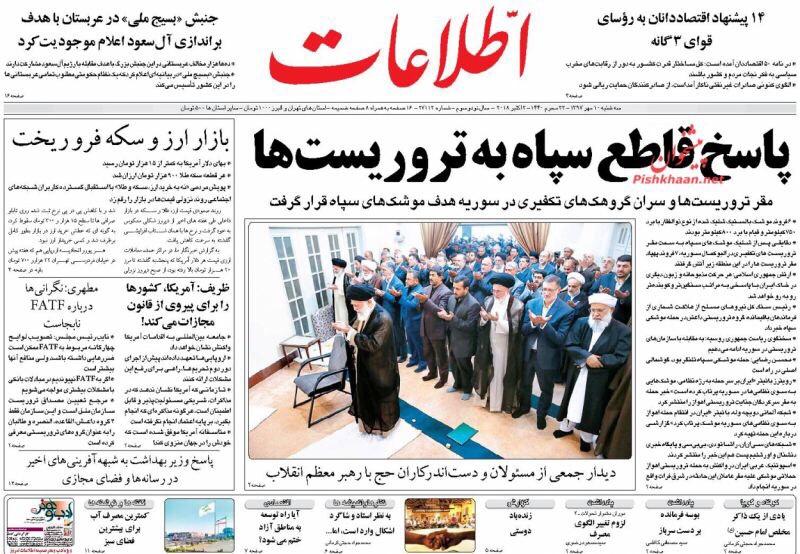 مانشيت طهران: مؤشرات سقوط الدولار وصفعة صاروخية لأعداء الشيطان 2